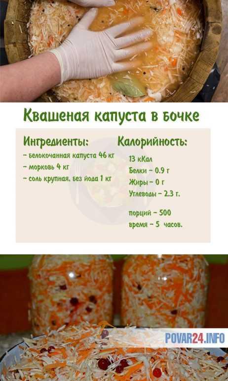 Приготовление квашеной капусты в бочке