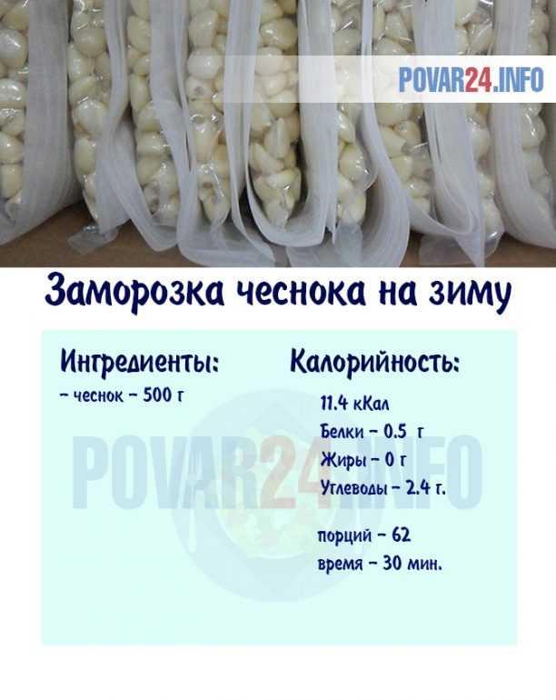 Заморозка чеснока в домашних условиях