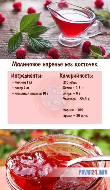 Рецепт малинового варенья без косточек