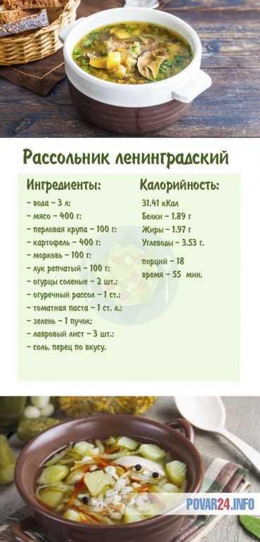 Рецепт ленинградского рассольника