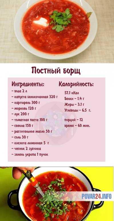 Рецепт постного борща