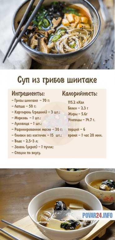Рецепт супа из грибов шиитаке