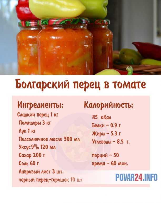 Рецепт перца в томате на зиму