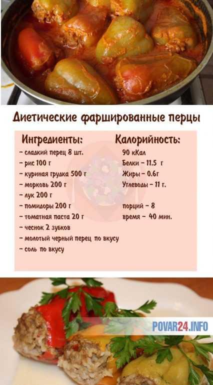 Рецепт диетических фаршированных перцев в мультиварке