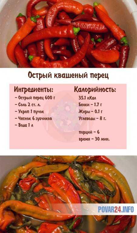 Рецепт острого квашеного перца с фото