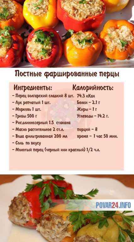 Рецепт приготовления постных фаршированных перцев