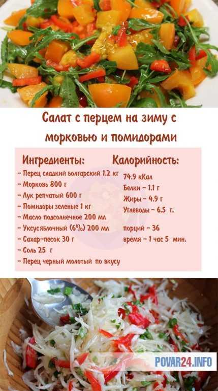 Рецепты вкусных салатов из болгарского перца на зиму