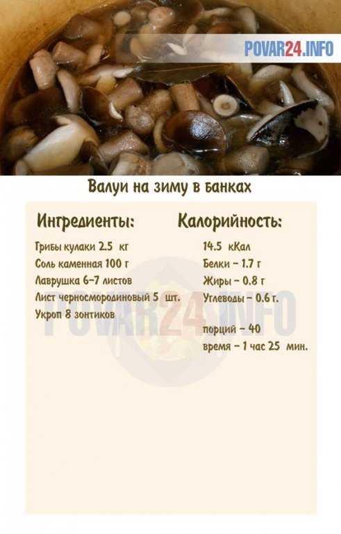 Как готовить грибы валуи на зиму - фото и описание, как мариновать и солить в домашних условиях