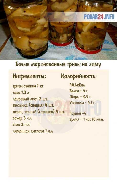 Белые грибы маринованные на зиму с лимонной кислотой и чесноком - простой рецепт с фото