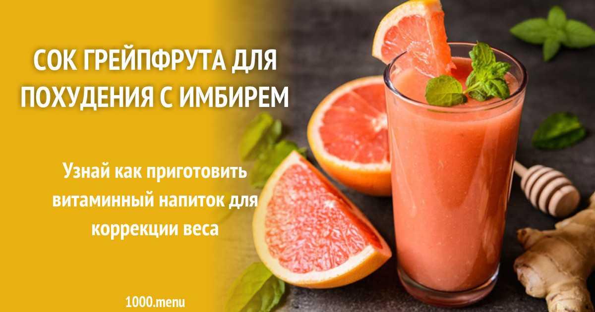 Напиток Из Грейпфрута Для Похудения Отзывы.